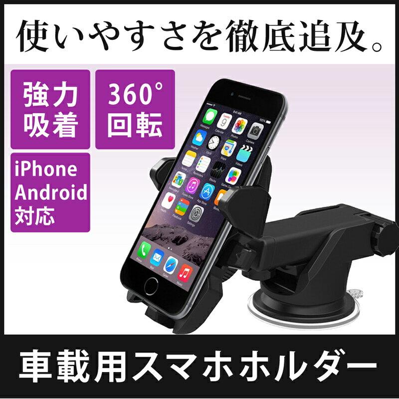 スマホホルダー 車載用 車載ホルダー スマホスタンド スマートフォン スマートフォンスタンド iPhone Android 対応