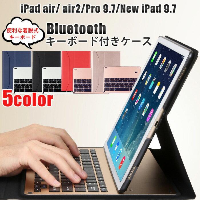 iPad 2017 タブレットカバー Bluetooth キーボード付き ケース iPad9.7 2017 ipad pro 9.7 air air2 キーボードケース 取り外し可能 ipad5ケース iPad Pro 9.7 カバー アイパッドプロ 9.7 スタンド