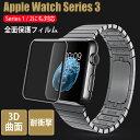 全面保護フィルム Apple Watch Series 3/2/1 対応 ガラスフィルム 3D曲面フルカバー強化ガラスフィルム 38mm 42mm ア…