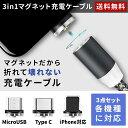 充電ケーブル iPhone Android 3in1マグネット充電ケーブル アイフォン アンドロイド 充電器 USB Type-C MicroUSB タイ…