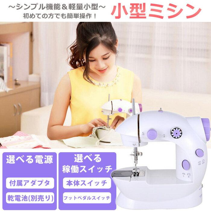 電動ミシン 軽量 コンパクト ミニミシン 2電源対応 フットペダル付き 手元ランプ搭載 裁縫 シンプル機能