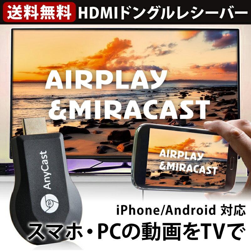 AnyCast AirPlay MiraCastレシーバー 無線HDMI転送 スマホの画面をテレビで視聴 ワイヤレスミラーリング HDMIドングルレシーバー エアーキャスト ミラキャスト