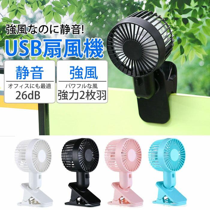 usb 扇風機 クリップ 卓上扇風機 ポータブルファン 静音 強力 扇風機 クリップタイプ 卓上ファン おしゃれ コンパクト 360°回転 サキュレーター USB給電 寝室 オフィス