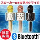 【エントリーでポイント5倍】ワイヤレス カラオケ マイク スピーカー付きカラオケマイク 家庭用 Bluetooth スピーカー…