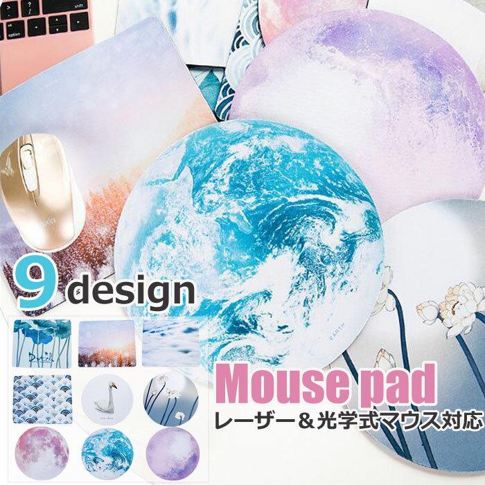マウスパッド おしゃれ かわいい レーザー&光学式マウス対応マウスパッド プラネット 天体観測 宇宙 パソコン マウス シリコン シルク 丸型 ライ 月 惑星 星 自然 プレゼント ギフト 雑貨