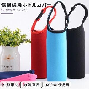 ボトルカバー 保冷 保温 ペットボトルカバー ステンレスボトルケース 水筒カバー 500ml 600ml おしゃれ サーモス THERMOSにも使える