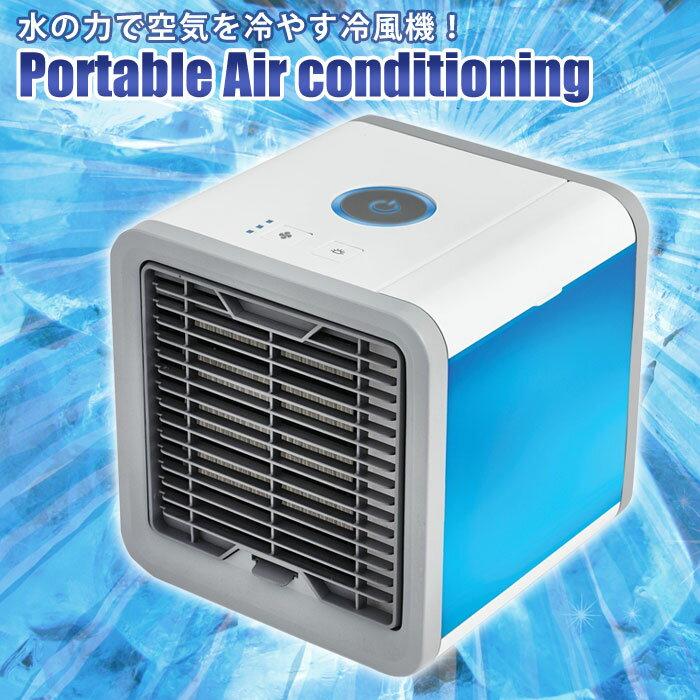 冷風機 小型 小型クーラー 卓上クーラー ミニエアコンファン 扇風機 冷風機 卓上冷風機 7色LED ミニポータブルエアコン 冷却 加湿 空気清浄機 軽量 携帯 熱中症対策