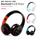 bluetooth ヘッドホン Bluetooth ブルートゥース ワイヤレス ヘッドホンiPhone Android  ヘッドフォン 密閉型 高音質 折りたたみ式