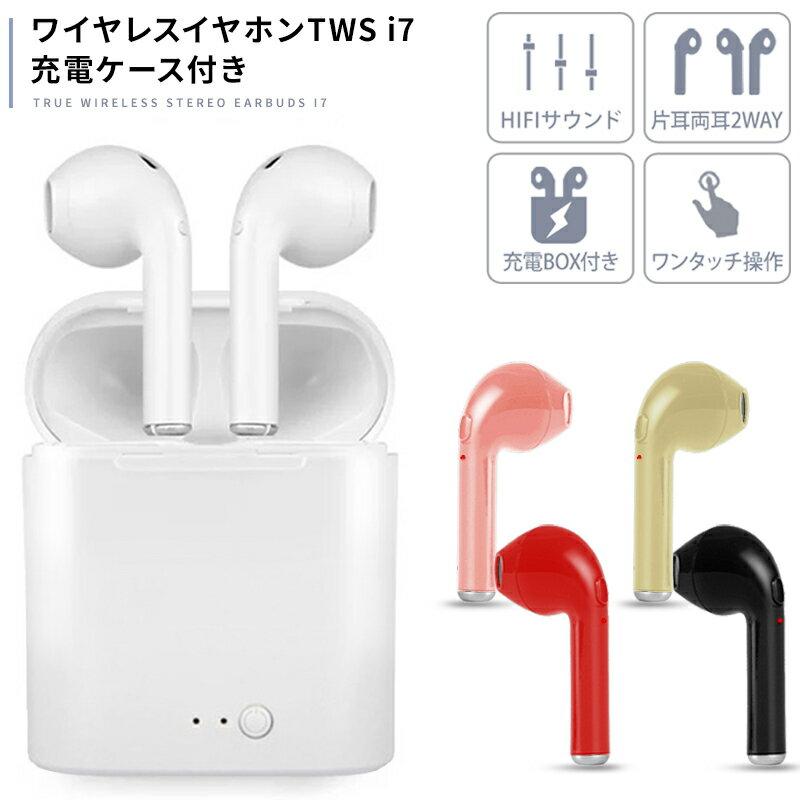 iphone7 ワイヤレスイヤホン Bluetooth イヤホン マイク ワイヤレスイヤホン 片耳 両耳 2WAY スポーツ ランニング ブルートゥース iPhone 7 8 X XS android ヘッドセット 充電ケース付き