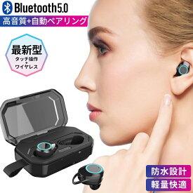 bluetooth5.0 イヤホン ワイヤレスイヤホン 両耳 片耳 防水 マイク スポーツ ランニング ブルートゥース iPhone 7 8 X XS IPX7 完全 防水 android 高音質 充電ケース付き Bluetooth イヤホン