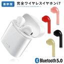 iphone7 ワイヤレスイヤホン Bluetooth 5.0 イヤホン ワイヤレスイヤホン 片耳 両耳 2...