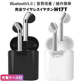 iphone 最新版 ワイヤレスイヤホン Bluetooth 5.0 イヤホン 防水 ワイヤレスイヤホン 片耳 両耳 2WAY マイク スポーツ ランニング iPhone 7 8 X XS ヘッドセット 充電ケース付き
