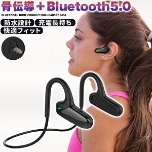 ワイヤレスイヤホン 骨伝導 iPhone Bluetooth 5.0 防水 両耳 耳掛け式 マイク ヘッドセット Bluetooth スポーツ iPhone 7 8 x 11