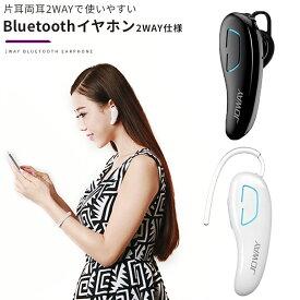 ワイヤレスイヤホン bluetooth イヤホン ワイヤレスイヤホン 片耳 両耳 マイク 高音質 スポーツ ランニング iPhone android ブルートゥース ワイヤレス イヤホン アイフォン 耳かけタイプ 音楽