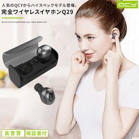 bluetooth イヤホン 両耳 Bluetooth イヤホン 高音質 QCY Q29 iPhone Bluetooth 4.1 ワイヤレスイヤホン 【QCY Q29 正規販売店】 左右分離型 両耳 メーカー1年保証 / スポーツ マイク ワイヤレス イヤホン ランニング ブルートゥース イヤホン bluetooth イヤホン