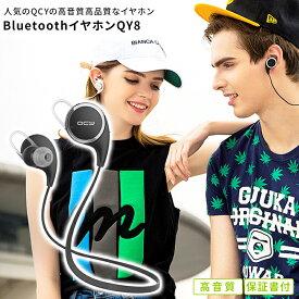 bluetooth イヤホン 最新 Bluetooth イヤホン 高音質【QCY QY8 正規販売店】メーカー1年保証 / ワイヤレスイヤホン 両耳 Bluetooth 4.1 iPhone マイク ランニング スポーツ 防水防汗 ワイヤレス イヤホン ブルートゥースイヤホン