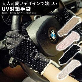 UV手袋 ショート UV カット 手袋 レディース 夏用 運転 かわいい 指あり おしゃれ 日焼け ショート 自転車 アームカバー 綿 レース