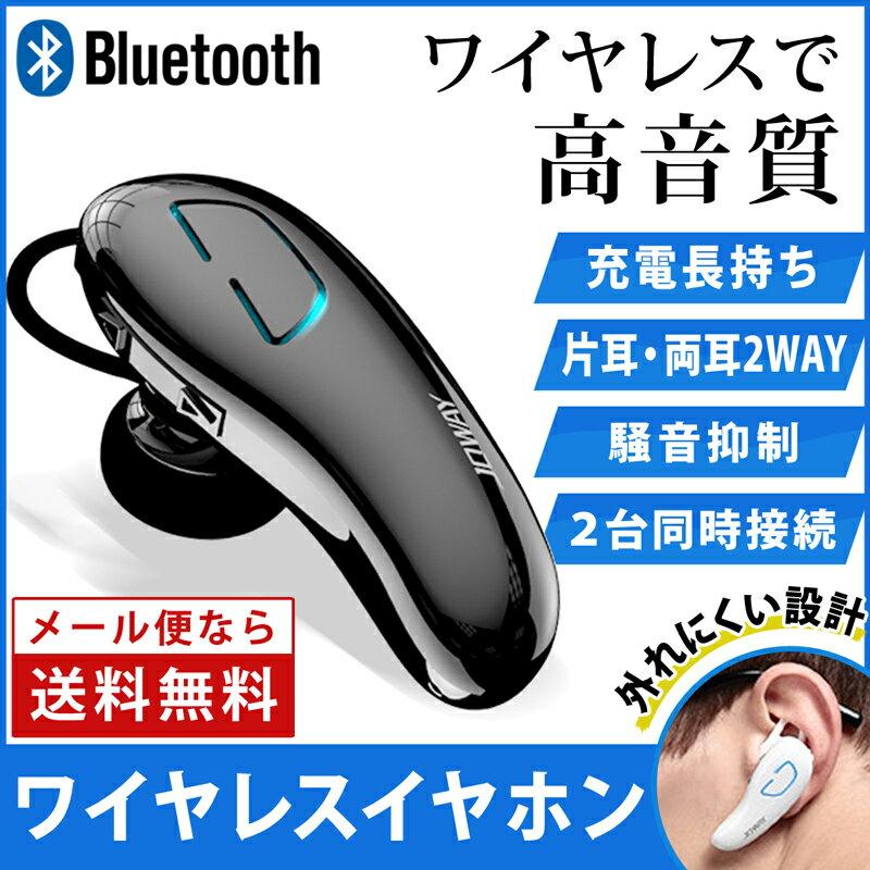 bluetooth イヤホン ワイヤレスイヤホン 片耳 両耳 高音質 スポーツ ランニング iphone ブルートゥース ワイヤレス イヤホン アイフォン 耳かけタイプ 音楽 Bluetooth ジム