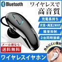 bluetooth イヤホン ワイヤレスイヤホン 片耳 両耳 高音質 スポーツ ランニング iphon...