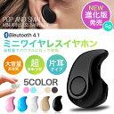 bluetooth イヤホン ワイヤレスイヤホン iphone 片耳タイプ 高音質 ブルートゥース ヘッドセット イヤホンマイク Bluetooth ヘッドホン...