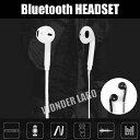 【メール便送料無料】 Buletooth Headset ワイヤレス ステレオ ヘッドセット イヤホン ブルートゥースイヤホン Bluetooth 4.1
