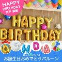 誕生日おめでとう バルーン ゴールド アルファベット型 HAPPY BIRTHDAY 文字 風船 シルバー ブルー ピンク 赤 ミック…