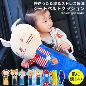 シートベルト クッション 車 枕 子ども シートベルトカバー シートベルトクッション かわいいアニマルモチーフ 子供パッド 車用枕 ドライブ 旅行 子供用携帯枕