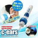 電動耳かき ポケットイヤークリーナー 耳かき 耳掃除 耳掃除機 電動吸引耳クリーナー アイイヤーズ c-ears