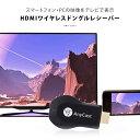 ワイヤレス hdmi AnyCast AirPlay MiraCastレシーバー 無線HDMI転送 スマホの画面をテレビで視聴 ワイヤレスミラーリ…