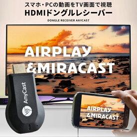 AnyCast ワイヤレス hdmi AirPlay MiraCastレシーバー WiFi 無線HDMI転送 スマホの画面をテレビで視聴 ワイヤレスミラーリング HDMIドングル 日本語説明書付き iPhone キャスト