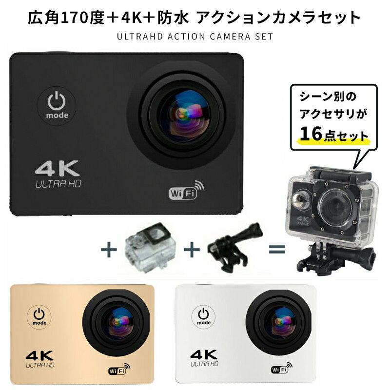 アクションカメラ 4K 広角170° Wi-Fi機能搭載 30メートル防水 広角レンズ ウェアラブルカメラ 高画質 付属品付き