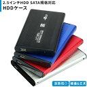 HDDケース 2.5インチ SATA対応 ハードディスク 外付け用 サタ USB2.0 軽量アルミ製ハードディスクケース 送料無料