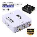 HDMI アナログ変換 コンポジット HDMI to AV RCA 変換 コンバータ 変換アダプター 3色ケーブルに変換 1080p テレビ ス…