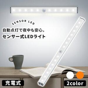 センサーライト LEDライト 照明 人感センサーライト クローゼットライト 室内 廊下 小型 ランタン 玄関 防災グッズ おしゃれ 暖色 懐中電灯