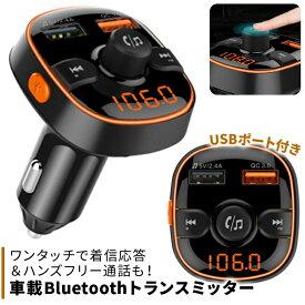 トランスミッター Bluetooth 車 レシーバー ブルートゥース5.0 ワイヤレス 高音質 ハンズフリー通話が出来る 急速充電 QC3.0 2ポート カーチャージャー 12〜24V車対応