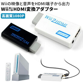 Wii to HDMI コンバーター HDMI変換 アダプター フルHD画質対応 1080p