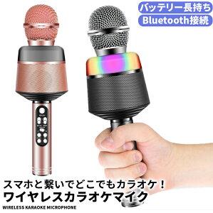 カラオケ マイク Bluetooth ワイヤレスマイク スピーカー カラオケセット 家庭用 自宅 アンプ usb 練習 LED 人気 ブルートゥース アプリ