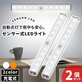 センサーライト 2個セット 屋内 LEDライト 充電式 人感センサー クローゼットライト 室内 廊下 小型 ランタン 玄関 防災グッズ USB おしゃれ 暖色 懐中電灯