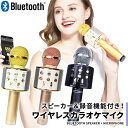 【お得なクーポン配布中!】 カラオケ マイク Bluetooth ワイヤレス カラオケ マイク スピーカー付きカラオケマイク …