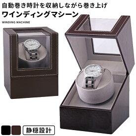 ワインディングマシーン 自動巻き 腕時計 保管 自動巻腕時計 自動巻き時計 収納ケース 1本 鑑賞