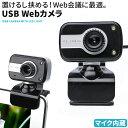 楽天市場 Webカメラ ウェブカメラ マイク内蔵 Usb マイク付き テレワーク Windows10 7 ワイヤレスイヤホン販売のrio