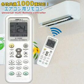 エアコン リモコン エアコン用リモコン ユニバーサルマルチ リモコン クーラー 汎用リモコン 自動検索機能 各社共通1000種対応 冷房 暖房