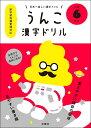 うんこ漢字ドリル 楽しい漢字ドリル 小学6年生 文響社 うんこかん字ドリル