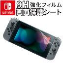 Nintendo Switch 画面保護 フィルム 強化 シート 任天堂 スイッチ (ニンテンドー スイッチ用) 9H 保護 シール
