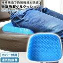 ジェルクッション ハニカム 体圧分散 クッション 椅子 腰痛対策 デスクワーク 床 厚い ドライブ ブルー 無重力 卵 割…