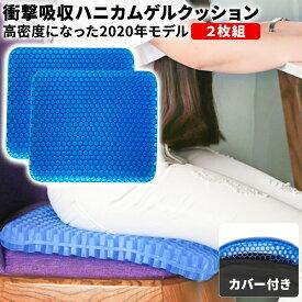 ジェルクッション 2枚組 二重ハニカム構造 ゲルクッション カバー付き ラージ 大きめ 2020 座布団 無重力 快適 厚い 体圧分散 腰痛対策 ドライブ 卵 割れ ない