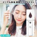 ハンディミスト フェイススチーマー 携帯 加湿器 美顔器 スチーム 携帯用 保湿 美容器 スプレー 乾燥肌 敏感肌 脂性肌…