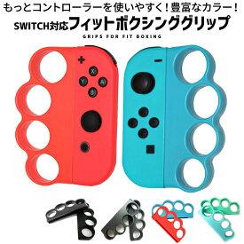 フィットボクシング 対応 グリップ コントローラー 2個セット 改良版 スイッチ Switch Nintendo Fit Boxing グリップ 対応 ハンドル Joy-Con ジョイコン