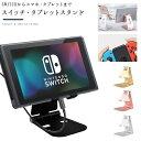 switch ケース プレイスタンド for nintendo switch スマホスタンド スマホホルダー タブレットスタンド タブレットホ…