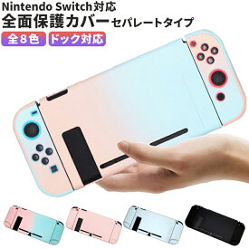 スイッチ ケース かわいい カバー Nintendo Switch おしゃれ ドック 可愛い 動物の森 あつ森 誤操作防止 全面保護 Joy-Conカバー 分離式 衝撃吸収 着脱簡単 指紋防止